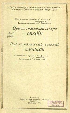 Издательство: Казактын Бiрiккен Мемлекеттiк Баспасы (КазОГИЗ), подписано к...
